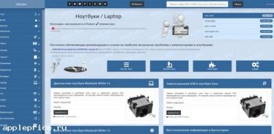 Замена матрицы - дисплея - экрана ноутбуков Fujitsu